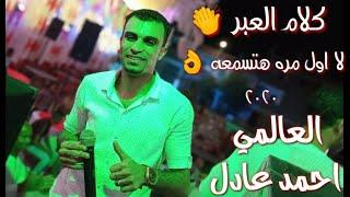 كلام العبر 👏 من معشوق الجماهير احمد عادل جديد علشان تعدي 2020😲