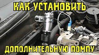 Как установить дополнительную помпу на автомобиль