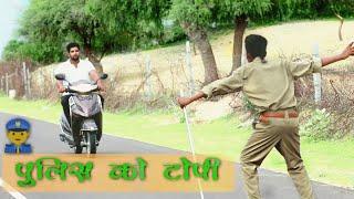 पुलिस को चुना भाग 6 राजस्थानी हरयाणवी कॉमेडी Rajasthani comedy 2018