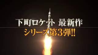 池井戸潤『下町ロケット 』待望の最新刊がついに発売!TBS日曜劇場にて...