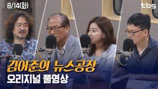 8.14(화) 김어준의 뉴스공장 / 정세현, 정청래, 이은의, 하어영, 원종우, 김은지