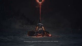 Dark Souls 3 - Концовка 3: Альтернативная