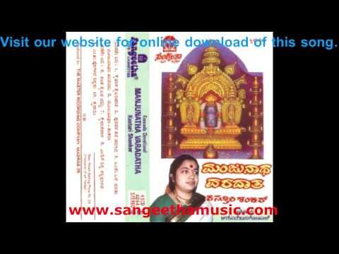 Manjunatha Varadaatha - Purahara Thava Charanaya