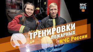Тренировки пожарных МЧС России Испытание в лабиринте теплодымокамеры