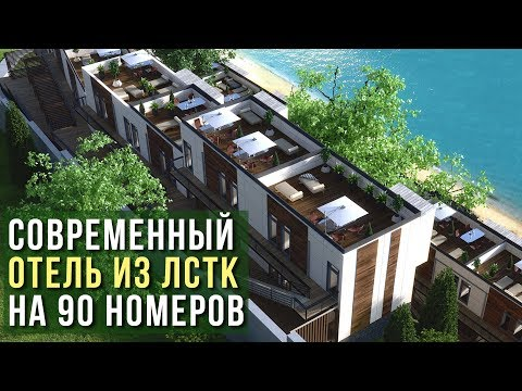 Отель в 90 номеров из ЛСТК и пенобетона на берегу моря