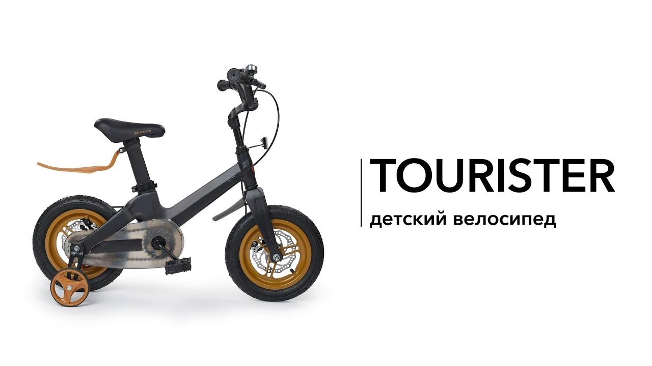 Детский велосипед Happy baby Tourister