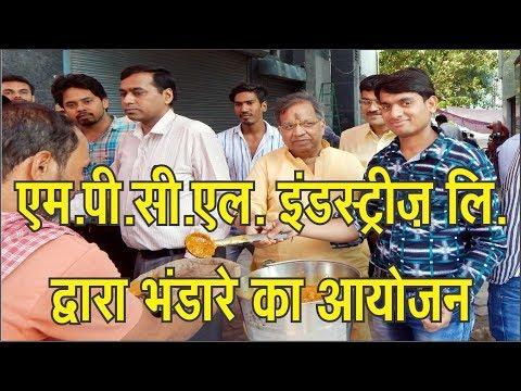 #hindi #breaking #news #apnidilli एम.पी.सी.एल. इंडस्ट्रीज़ लि. द्वारा भंडारे का आयोजन