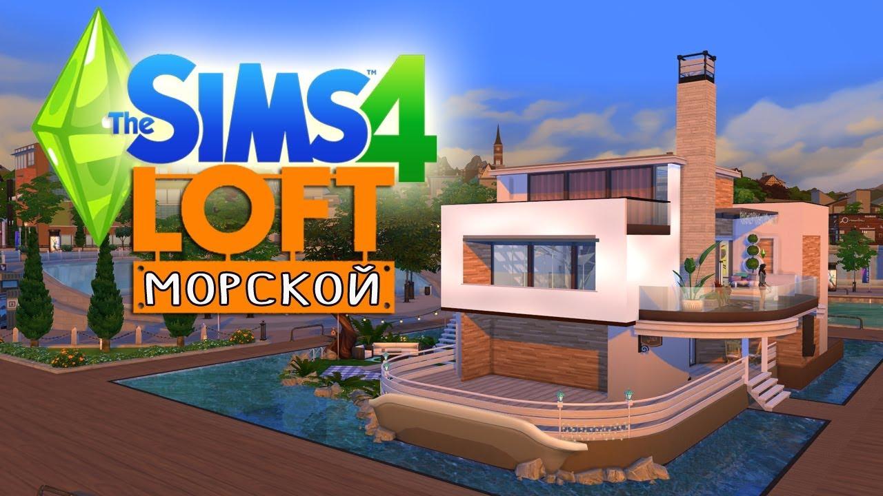 «Морской лофт» в Симс 4 - YouTube