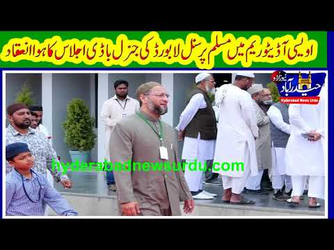 Asad owaisi Attends 2nd Day Muslim Personal law Board Meeting
