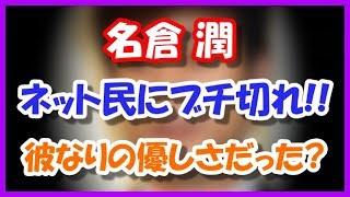 【悲報】名倉潤さん、ネット民にブチ切れ!! 冷静ではいられなかった理...