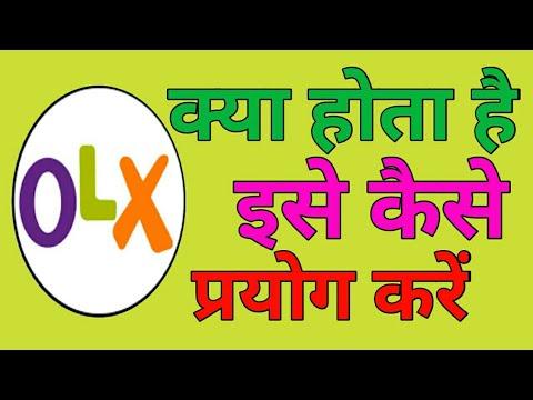 What is OLX How to use OLX / OLX kya hai OLX kaise use karte hain