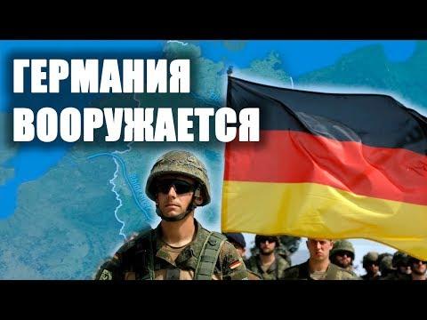 Зачем Германия снова