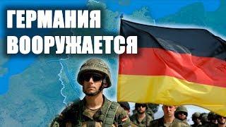 Зачем Германия снова вооружается?