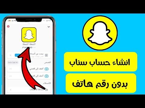 كيف اعمل حساب سناب شات بدون رقم هاتف Snapchat Youtube