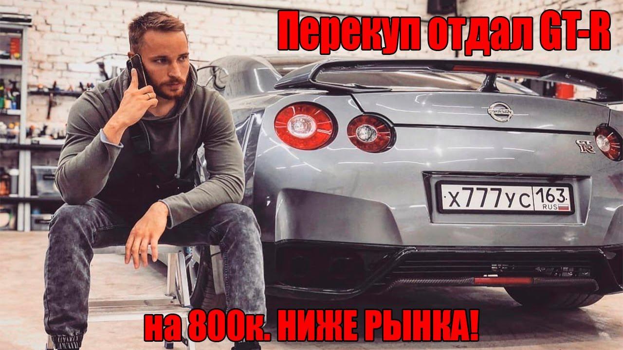 ТОТ САМЫЙ ПЕРЕКУП ОТДАЛ GT-R НА 800.000 РУБ ДЕШЕВЛЕ РЫНКА!