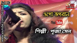 OGO VOGOBAN// ওগো ভগবান in samiran das night