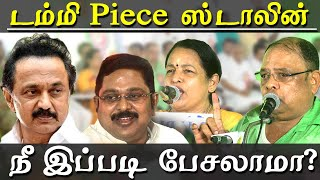 ttv dinakaran latest news stalin is a dummy pice vetrivel tamil news