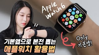 Use These Apps AT LEAST If You Bought Apple Watch!!!! How to make best use of basic apps