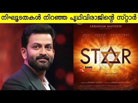 Star Malayalam Movie Details | നിഘൂടതകൾ നിറഞ്ഞ പൃഥിവിരാജിന്റെ സ്റ്റാർ  | Prithviraj Sukumaran