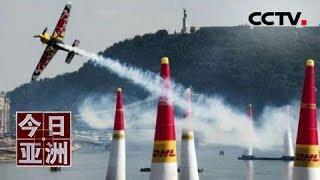 [今日亚洲] 速览 精彩!华丽炫技 红牛特技飞行锦标赛开幕 | CCTV中文国际