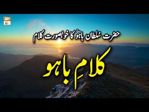 Alif Allah Chambay Di Booti By Syed Fasihuddin Soharwardi - ARY Qtv