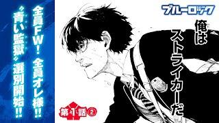 【漫画】第1話②『ブルーロック』 ep1-2