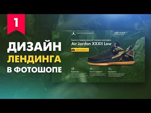 Дизайн лендинга в фотошопе. Первый экран интернет-магазина по продаже кроссовок