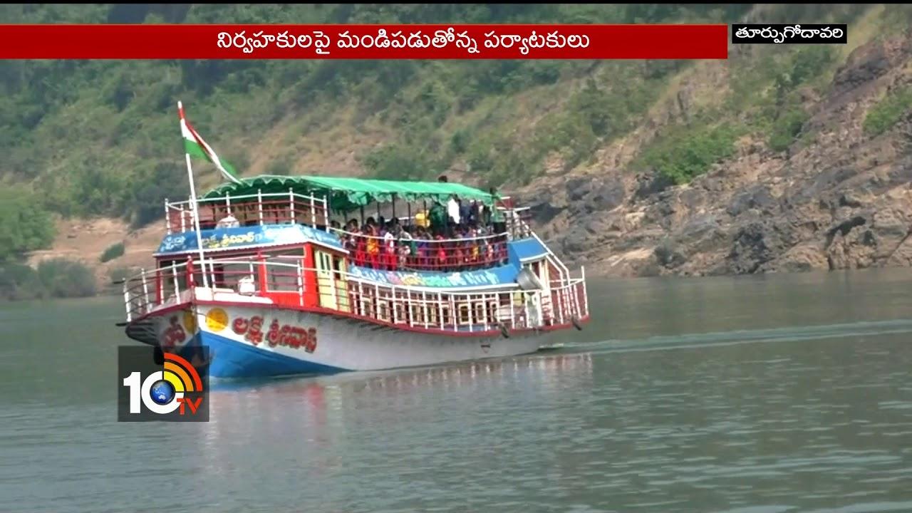 ప-ప-క-డల-జ-బ-క-చ-ల-ల-specail-story-on-boat-trip-in-east-godavari-ap-turisam-ap-10tv