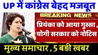 Priyanka Gandhi का गुस्सा । yogi को नोटिस ? Breaking News , 2019 Loksabha Election, rafale deal