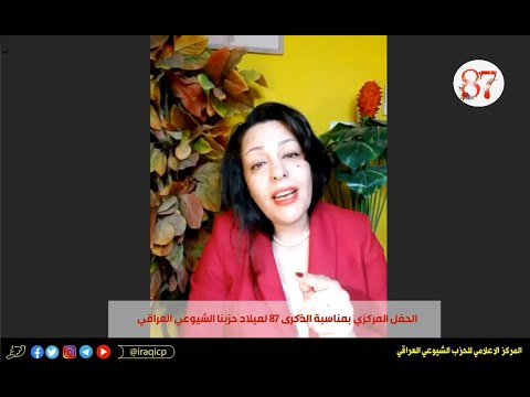 الحفل المركزي بمناسبة الذكرى 87 لتأسيس الحزب الشيوعي العراقي  - 13:58-2021 / 4 / 3