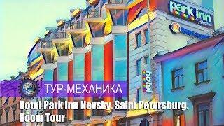 Отель Park Inn Nevsky. Санкт-Петербург. Обзор номера.<