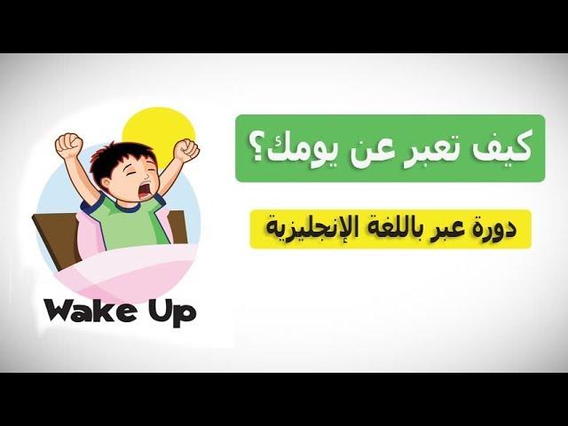 كيف تعبر عن يومك بالانجليزية دورة عبر باللغة الإنجليزية Youtube