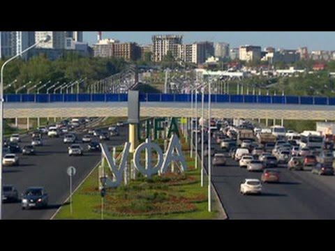 Уфа готовится принимать саммиты БРИКС и ШОС
