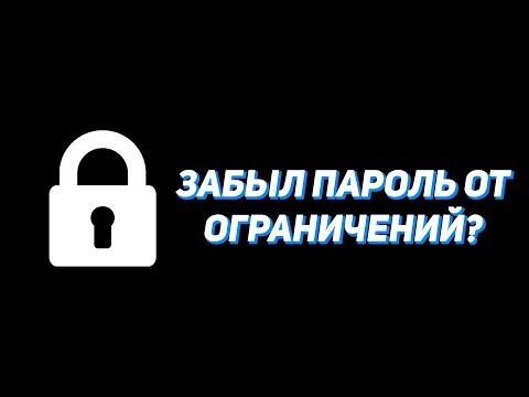 Что делать если забыл(а) пароль от ограничений на IOS