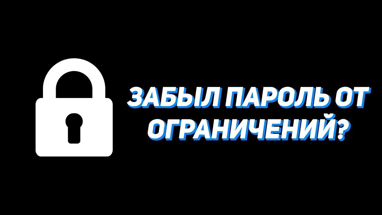 Что делать если забыл(а) пароль от ограничений на IOS ...
