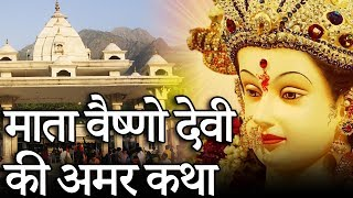Mata Vaishno devi story in Hindi : माता वैष्णो देवी की अमर कथा | Indian Rituals