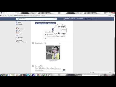 ວິທີສະໝັກເຟສ,วิธีสมัครเฟส 2016 ง่ายมากๆ How to register facebook
