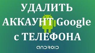Как удалить аккаунт гугл с телефона андроид