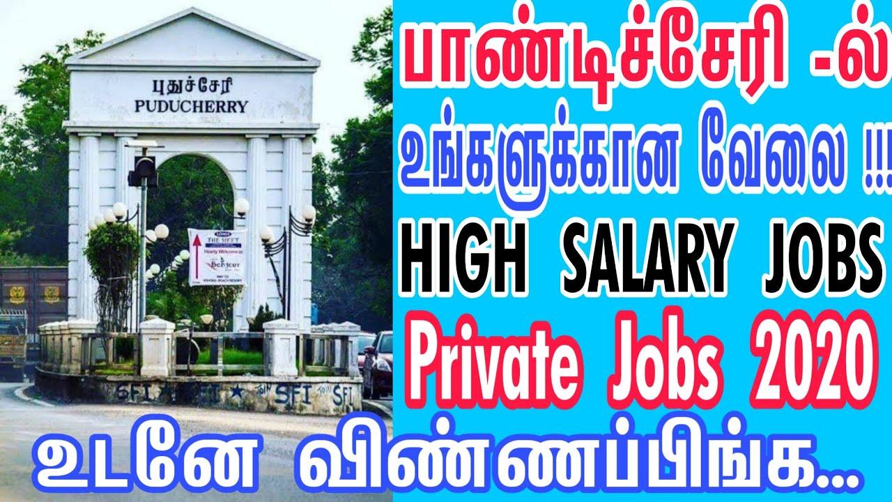 Private Company Jobs 2020   தனியார் துறை வேலை 2020   Private Jobs 2020   Tamil   tamilnadujobs2020  