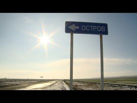 Хутор Остров – необычный топоним Суровикинского района