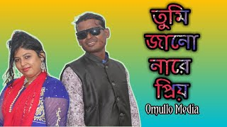 তুমি জানো নারে প্রিয় || Tumi Jano Nare Priyo | Omullo  & Tahomithe Sarker | Bangla Movie Song