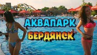 #Аквапарк #Бердянск / Berdyansk Aquapark