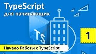 TypeScript для Начинающих. Начало Работы с TypeScript. Урок 1