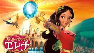 【PROMO】「アバローのプリンセス エレナ」ディズニー・チャンネルで放送中! えれな 検索動画 5