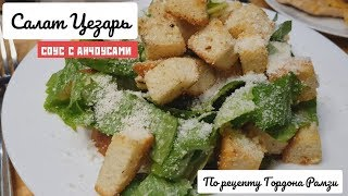 Как приготовить салат цезарь по рецепту Гордона Рамзи