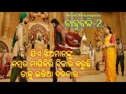 Khanti Berhampuriya Bahubali 2 Funny Video   Berhampur Comedy   Berhampuria Maza