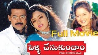Pellichesukundam Telugu Full Length Movie    Venkatesh, Soundarya, Laila - Telugu Hit Movies