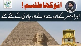 Ahram e Misar Ky Andar Khazanay or Anokha Tilism ll Sheikh ul Wazaif