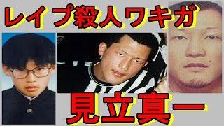 【関東連合】見立真一とは? - YouTube
