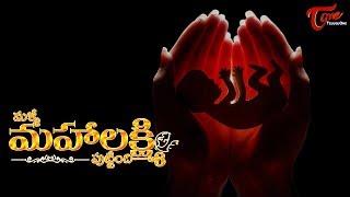 Malli Mahalakshmi Puttindi | Telugu Short Film 2018 | By Vijay Patrudu - TeluguOneTV